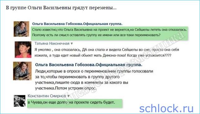 В группе Ольги Васильевны грядут перемены...