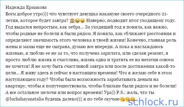 Ермакова подводит итоги