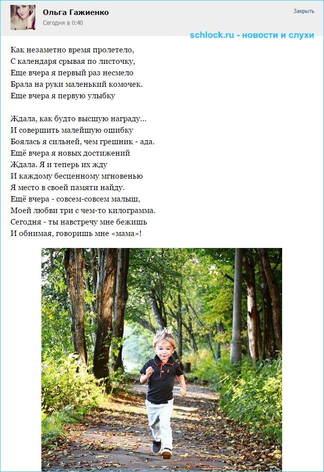 Ольга Гажиенко. Как незаметно время пролетело