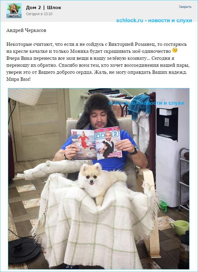 Черкасов об отношениях с Романец