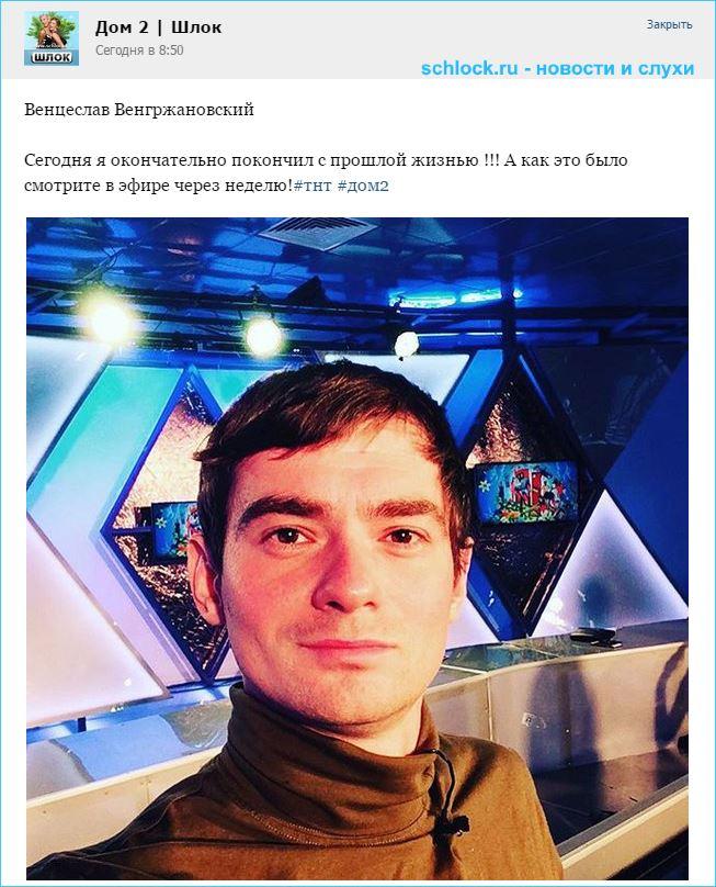 Венцеслав сделал это!