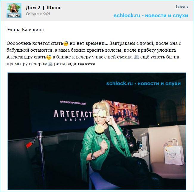Элина Карякина и бешеный ритм жизни