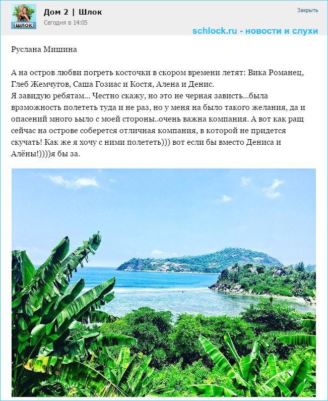 Новые отдыхающие скоро отправятся на Сейшелы