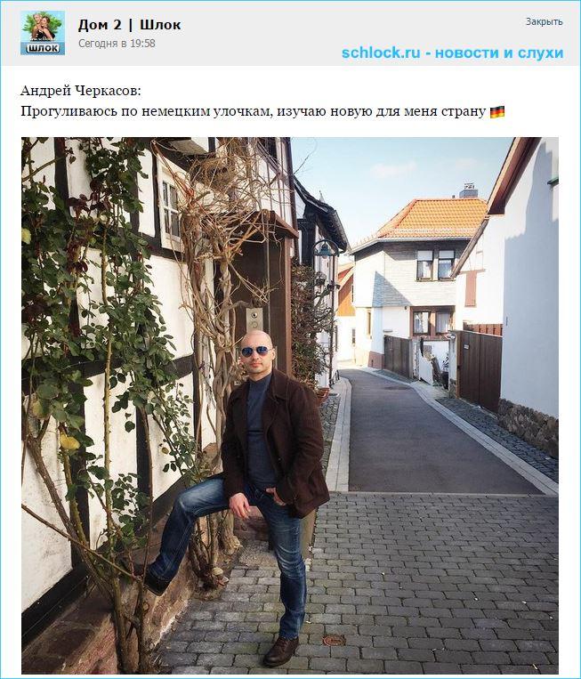 Черкасов прогуливается по немецким улочкам