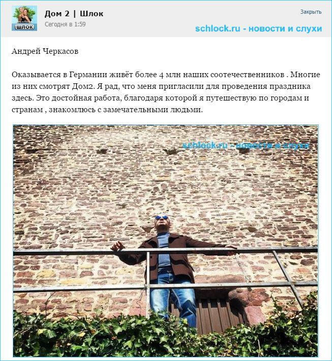 Черкасов рад, что фанаты его заказали в Германию