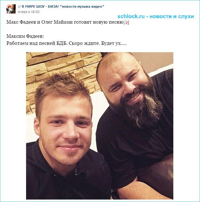 Макс Фадеев и Олег Майами готовят новую песню