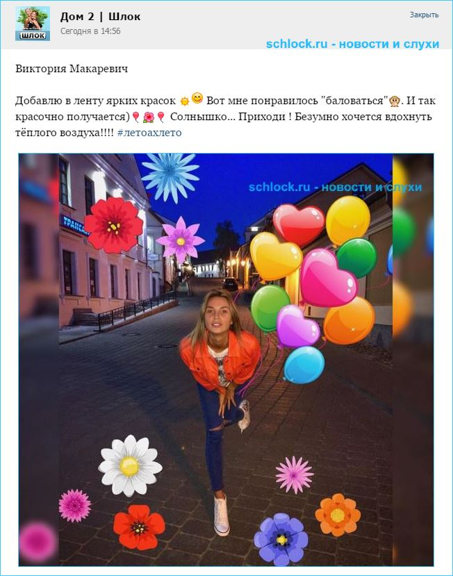 Виктория Макаревич добавляет ярких красок