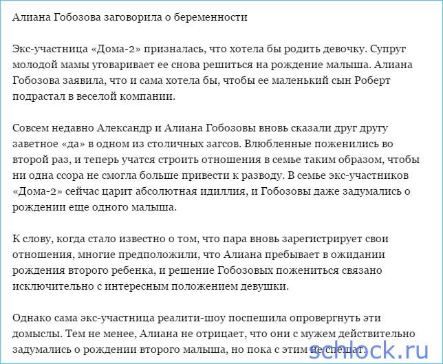 Алиана Гобозова заговорила о беременности