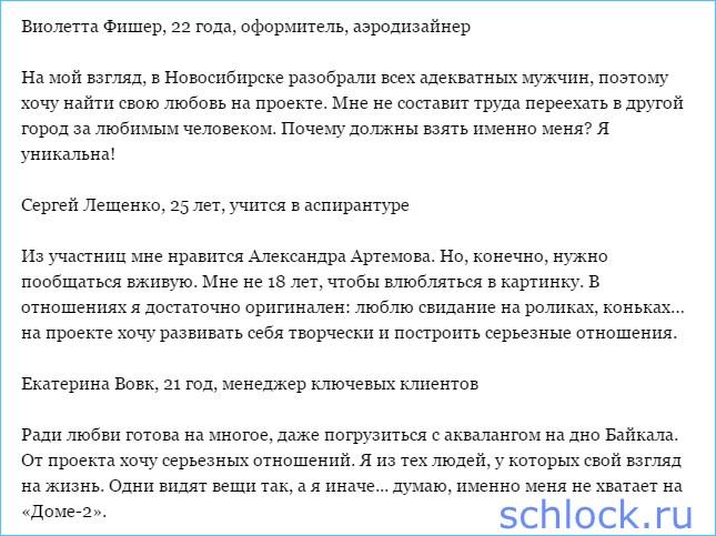 На проект собираются Лещенко, Вовк и Кузина!