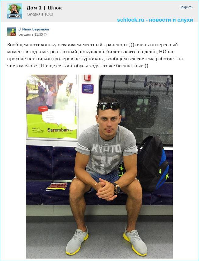 Иван Барзиков о жизни на чужбине