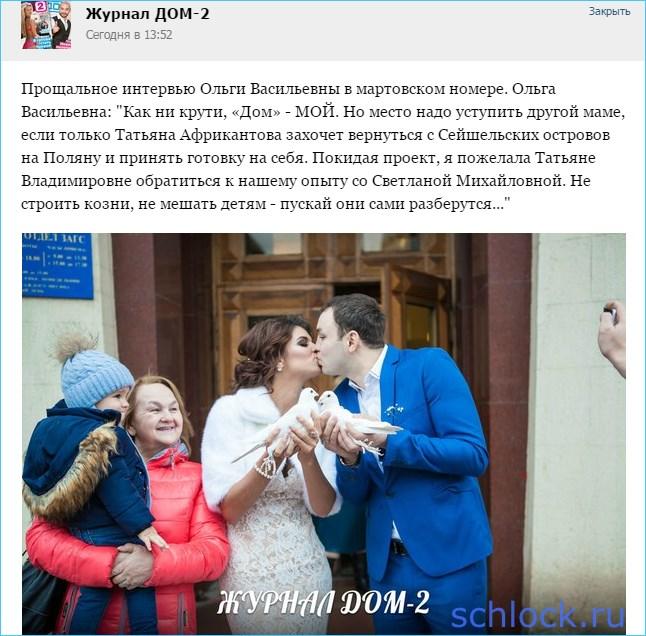Прощальное интервью Ольги Васильевны