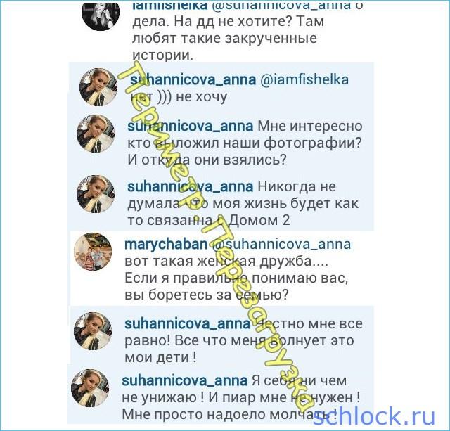 Жена сожителя Татьяны Киоси ответила на вопросы