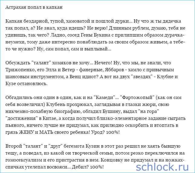 Астрахан попал в капкан