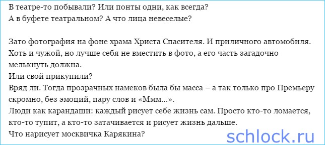 Театралы Карякины