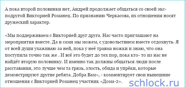 Черкасов объявил о поиске жены