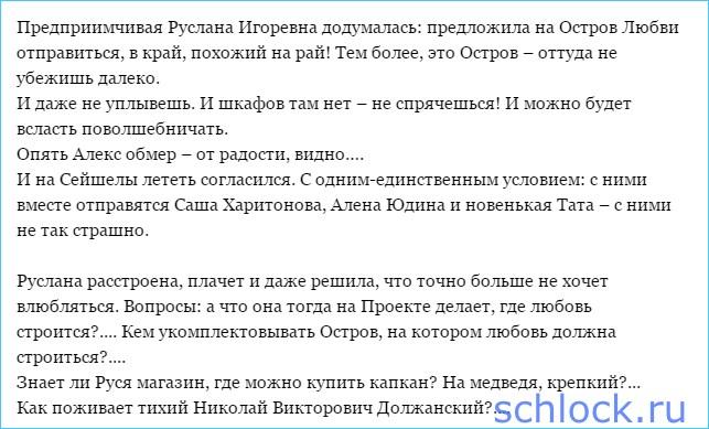 Предприимчивая Руслана