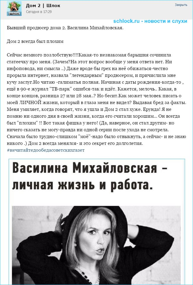 Василина Михайловская.  Дом 2 всегда был плохим