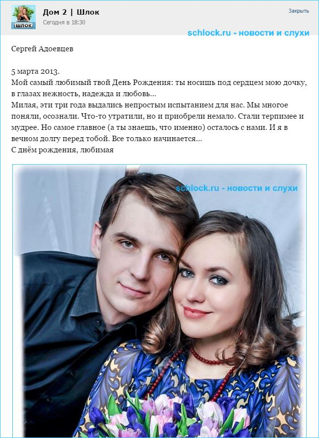 Сергей Адоевцев объявился