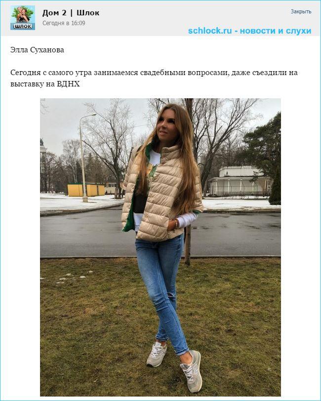 Суханова готовится к свадьбе