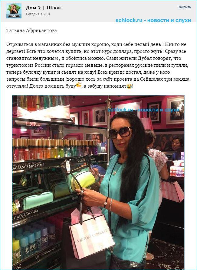 Африкантова о русских в Дубае
