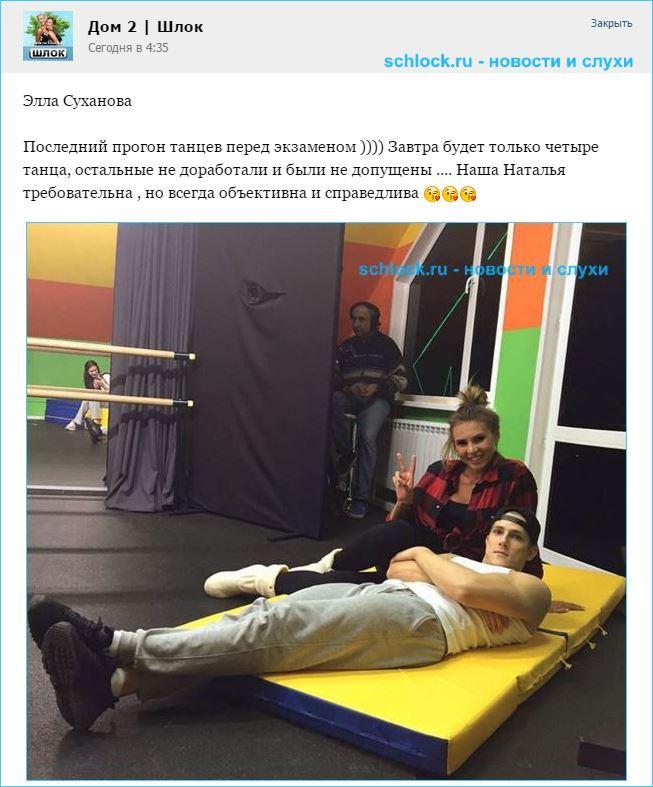 Элла Суханова готова к экзаменам
