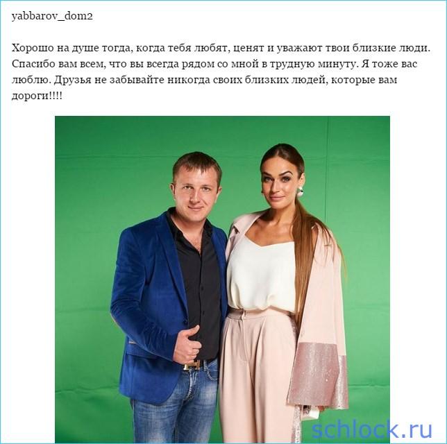 Алена Водонаева родственница Яббарова?