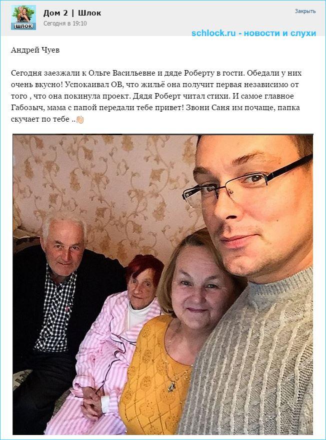 Чуев навестил Ольгу Васильевну
