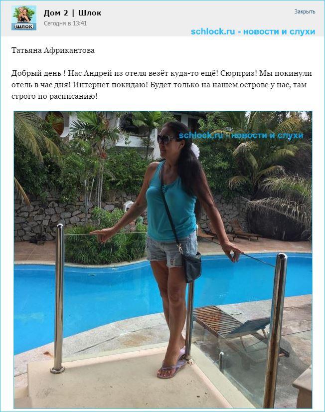 Татьяна Африкантова еще об одном сюрпризе