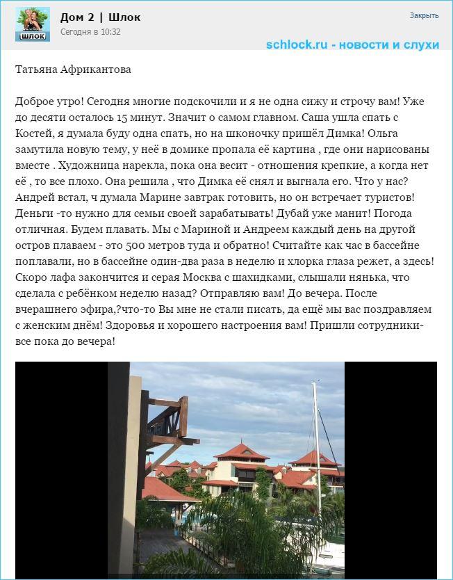 Татьяна Африкантова успела до прихода сотрудников