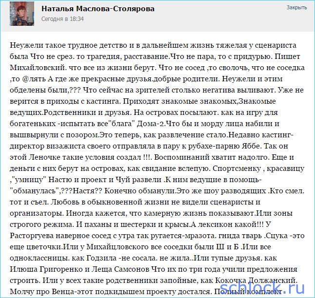 Ответ для продюсера дома 2 Михайловского