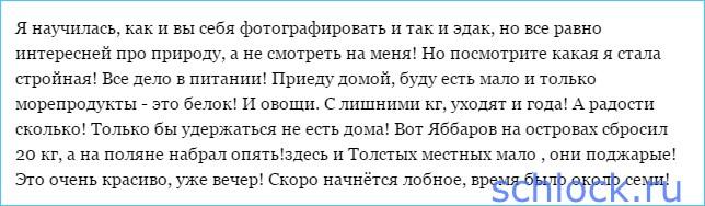 Новости от Татьяны Владимировны (5 марта)