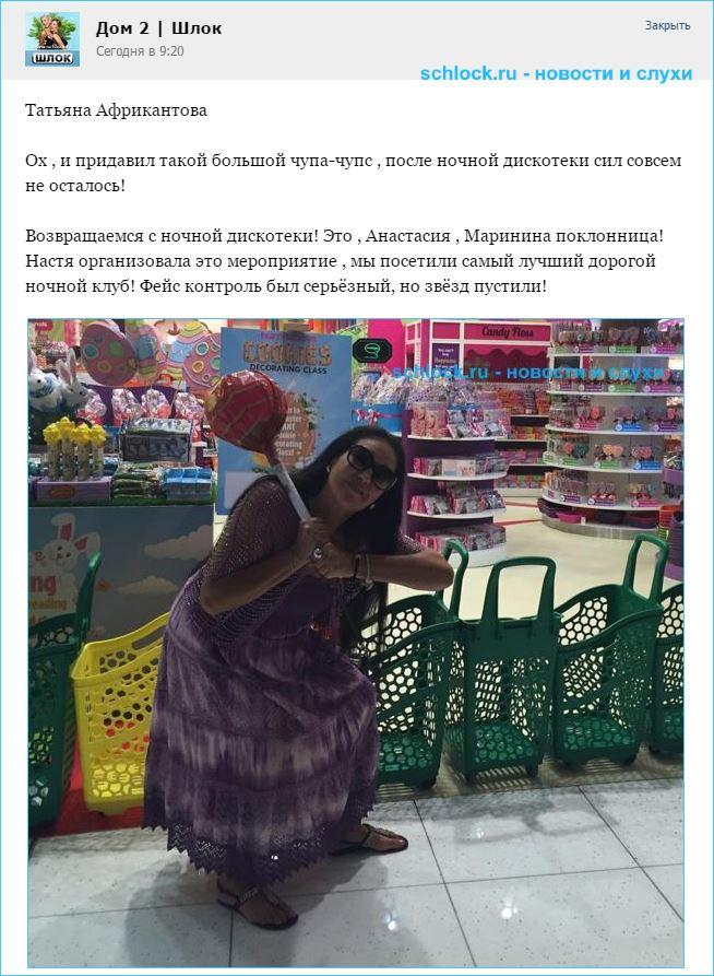 Татьяна Африкантова, чупа-чупс и ночная дискотека