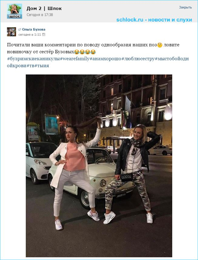 Ольга Бузова и новые позы
