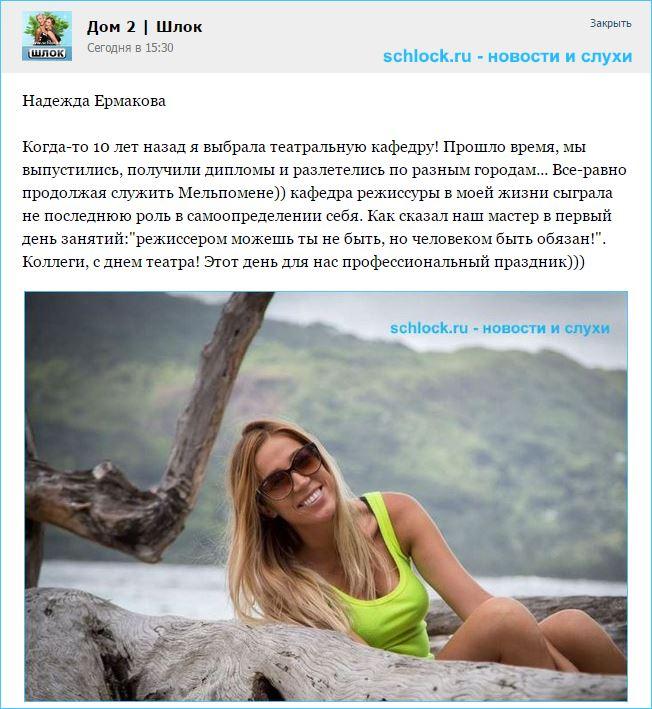 Надя Ермакова и театральная кафедра