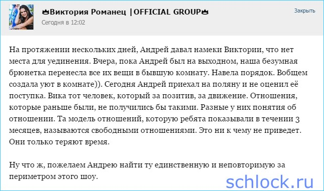 Романец об отношениях с Черкасовым