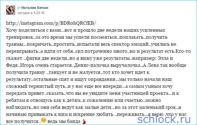 Наталья Бичан о своих детях