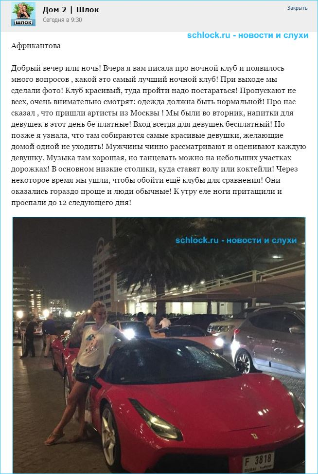 Африкантова о лучшем клубе Дубая
