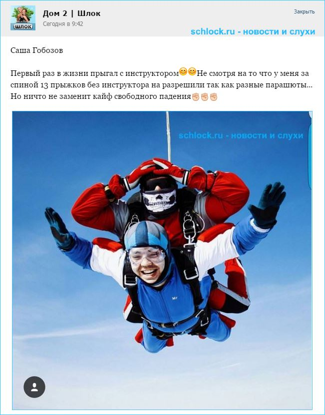 Саша Гобозов. Прыжок с парашютом