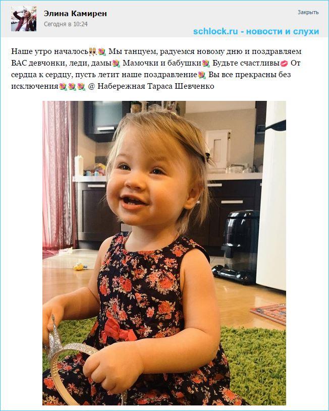 Карякина с доченькой поздравляют женщин