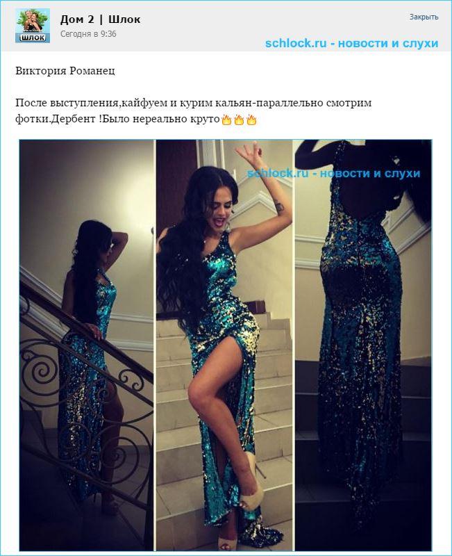 Виктория Романец зажгла в Дагестане
