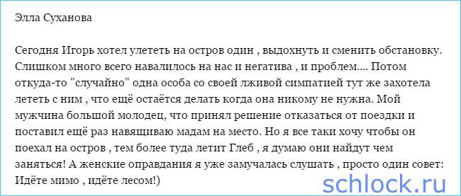 Суханова отправляет жениха на остров!