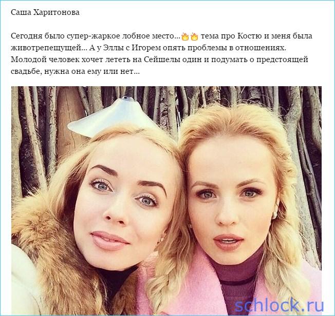 Новости от Харитоновой (29 марта)