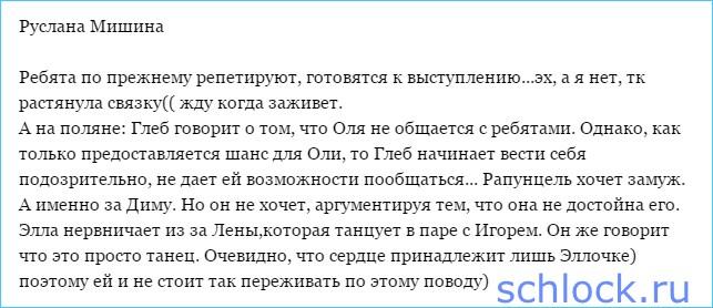 Новости от Русланы Мишиной (23 марта)