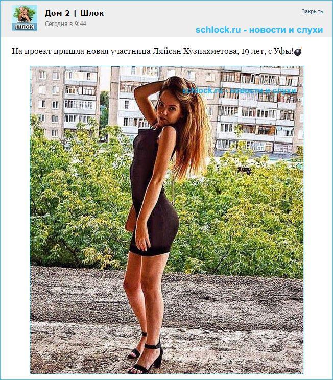 Новая участница Ляйсан Хузиахметова