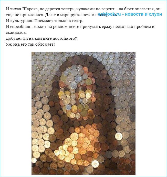 Мона Лиза?...