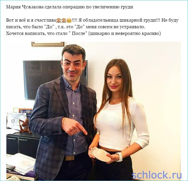 "Мария Чужакова ""после"""