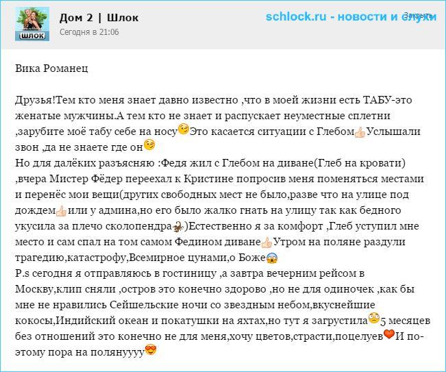Табу Виктории Романец - женатые мужчины