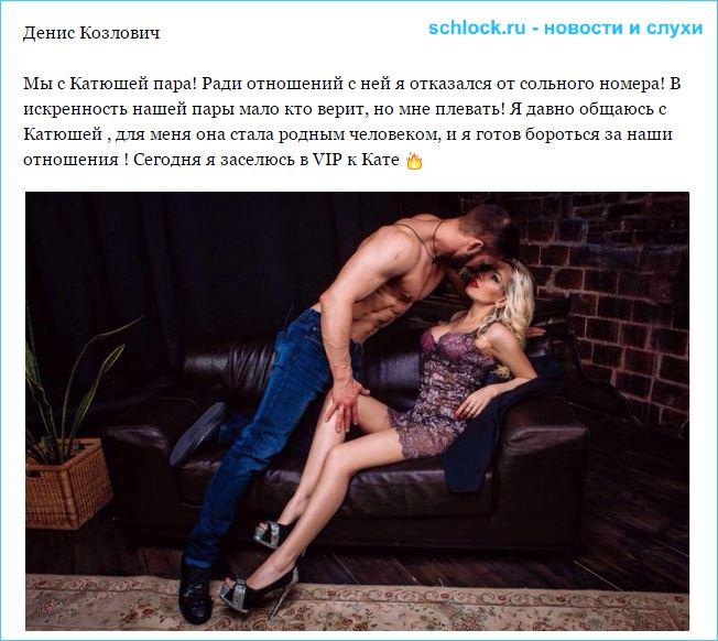 Денис Козлович. Мы с Катюшей пара!