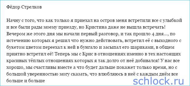 Фёдор Стрелков получил то, о чём мечтал!