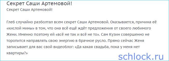 Секрет Саши Артемовой!